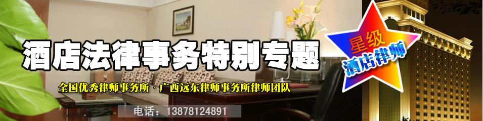广西酒店万博max官网手机版登陆