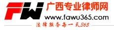 广西专业律师网