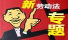 南宁万博max官网手机版登陆劳动法专题