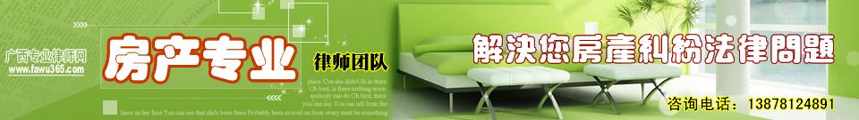 南宁房产律师,南宁律师,广西房产律师,广西律师
