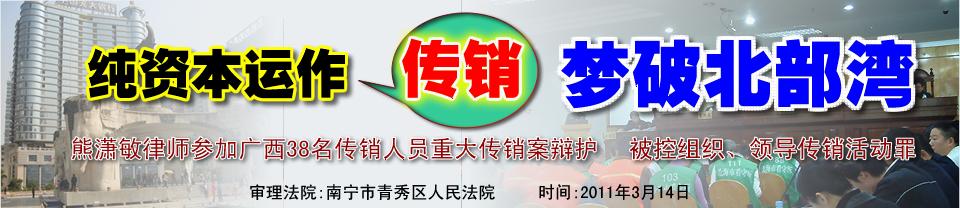 熊潇敏万博max官网手机版登陆参加广西38名被告重大传销案辩护