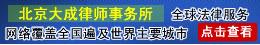北京大成全球法律服务网络