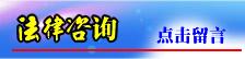 法律咨询,南宁万博max官网手机版登陆,广西万博max官网手机版登陆