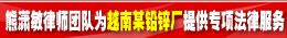 熊潇敏律师团队为越南某铅锌厂提供专项法律服务