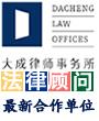 聘请南宁万博max官网手机版登陆做公司法律顾问