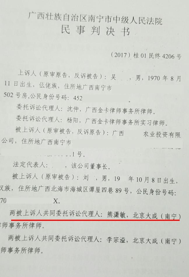 南宁公司律师