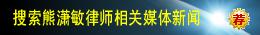 南宁万博max官网手机版登陆,广西万博max官网手机版登陆,熊潇敏万博max官网手机版登陆新闻报道