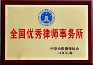远东万博max官网手机版登陆事务所最高荣誉
