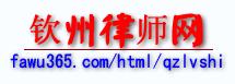 钦州律师,广西钦州律师