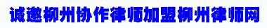 欢迎柳州万博max官网手机版登陆加盟协作万博max官网手机版登陆