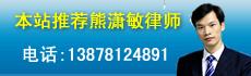 广西律师/南宁律师/崇左律师/熊潇敏律师推荐