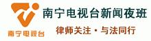 咨询广西南宁万博max官网手机版登陆